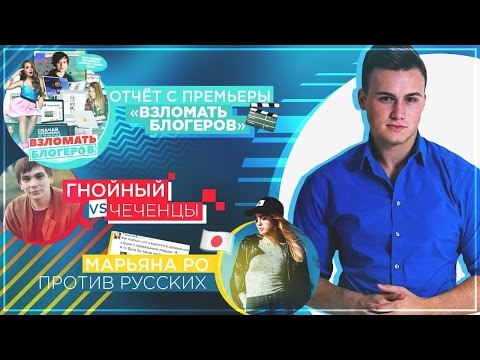 """Гнойный vs. Чеченцы, МарьянаРо оскорбила русских, """"Взломать блогеров"""" - отчет с премьеры"""