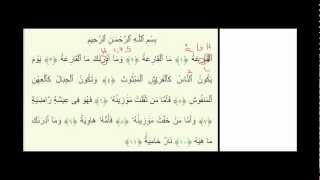 Quran Recitation - Reading Surah Qariah (101) with Tajweed