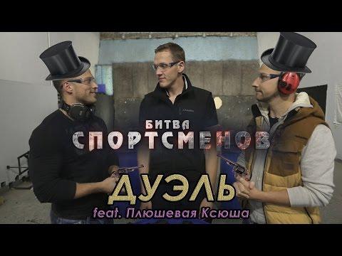 Дуэль feat. Плюшевая Ксюша/Битва спортсменов S02E05