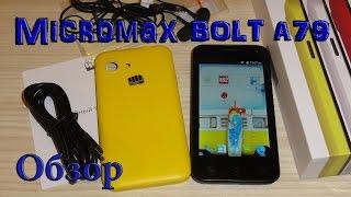 Micromax BOLT A79 Обзор интересного смартфона за 2990р.