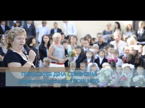 1 сентября 2013 - школа 35 Харьков