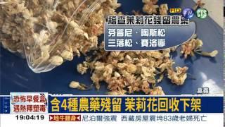 中藥行茉莉花 4種農藥超標