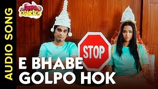 🎼E Bhabe Golpo Hok | Full Audio Song | Bibaho Diaries Bengali Movie 2017🎼
