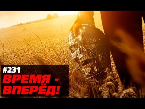 Освободители российских полей в деле (Время - вперёд! #231)