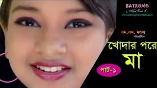 Khodar Pore Maa। Bangla Junior Full Movie -2016 । Part # 1 । Sanita । Rakib । Misha