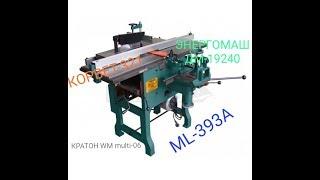 Настройка станка ML-393A он же КОРВЕТ 321, ЭНЕРГОМАШ дм19240 , КРАТОН wm multi-06
