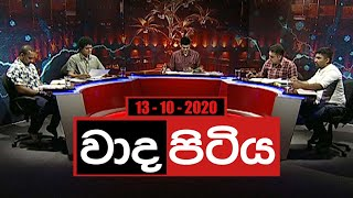 Wada Pitiya | 13th October 2020