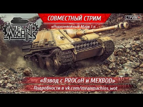 """""""Подконвойный Марк 1 и аЦкий рандом"""" 16.09.16 / Стрим World of Tanks #Фанимся"""