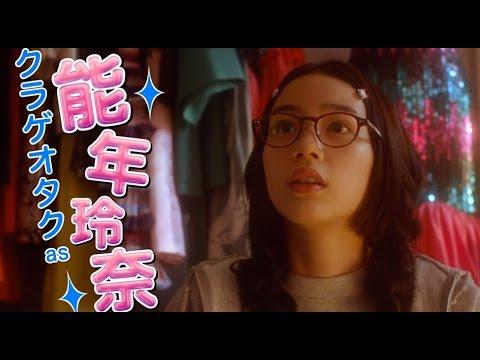 映画『海月姫』予告編