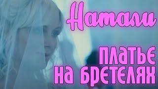 Клип Натали - Платье в бретелях