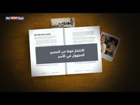 تقرير يرصد جرائم داعش بحق النساء