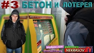 "шоу NEKRASOV TV ""БЕТОН и ЛОТЕРЕЯ"" #3 (18.02.2014, Москва)"