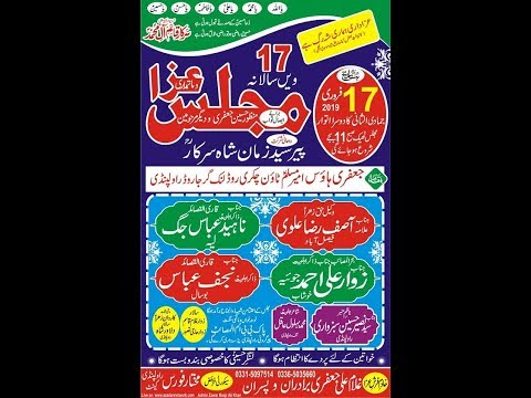 Live Majlis  Azza 17 Feb Ameer Muslim town jaffri House Chakri road Rwp 2019