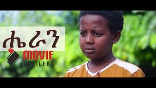 Heran ሔራን New Ethiopian Movie Trailer 2016 YouTube