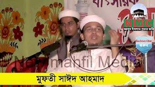 খুবই মধুর সুরের ওয়াজ New waz By Mufti Said Ahmad (Kolorob) Bangla waz 2016 New Mahfil