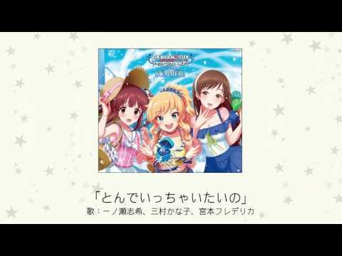 【楽曲試聴】「とんでいっちゃいたいの」(歌:一ノ瀬志希、三村かな子、宮本... (07月22日 19:46 / 8 users)