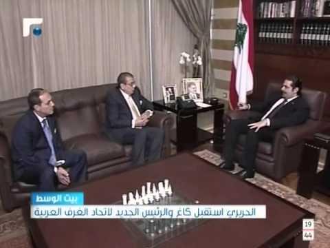 الحريري التقى كاغ ورئيس اتحاد الغرف العربية