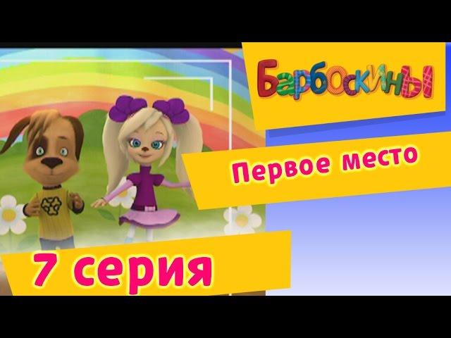 Барбоскины - 7 Серия. Первое место (мультфильм)