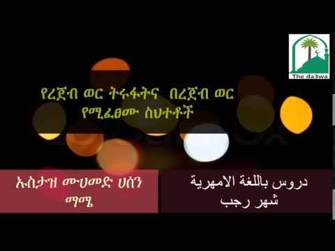 የረጀብ ወር ትሩፋትና  በረጀብ ወር የሚሰሩ ስህተቶች فضل رجب وما يحدث فيه من البدع amharic dawa