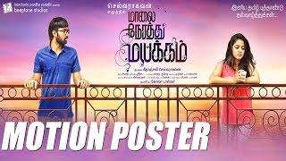 Maalai Naerathu Mayakkam Motion Poster