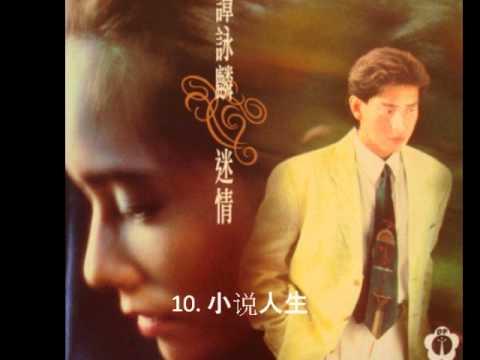 10. 小說人生 Alan Tam