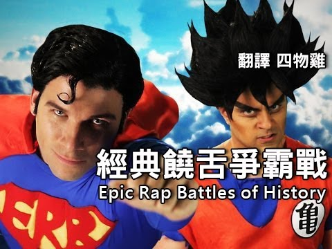 悟空 vs 超人 經典饒舌爭霸戰第三季 #8(正體中文)
