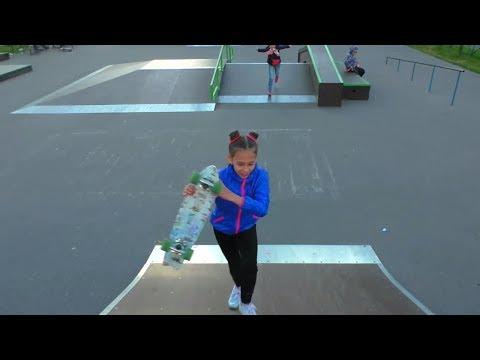 СКЕЙТ- ПАРК &  я боюсь кататься на скейте с горки .