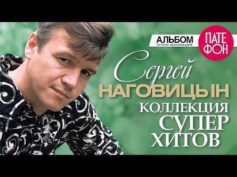 Сергей НАГОВИЦЫН - Лучшие песни (Full album) / КОЛЛЕКЦИЯ СУПЕРХИТОВ / 2016