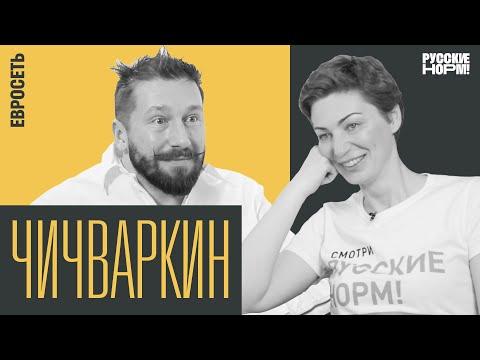 Чичваркин о своих миллионах, новой девальвации, Путине и Собчак