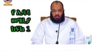የ ኢባዳ Magbiya Part 1 Ustaz Sadik Mohammed (Abu Heyder )