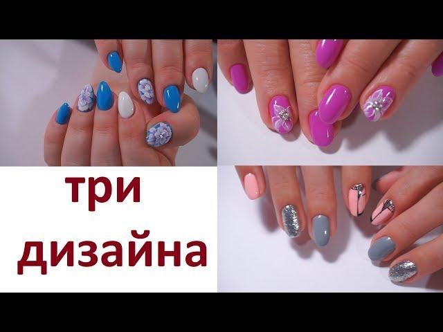 Моя работа за 15 февраля. ТРИ! мастер класса.Дизайн ногтей