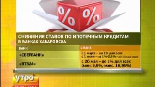 Диаспар кредит ипотека в хабаровск сначала ничего