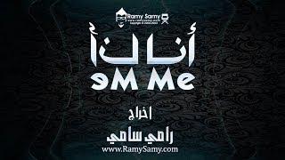 Ramy Samy - The Short Film Me or Ana - 2009