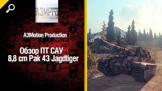 ПТ САУ 8,8 cm Pak 43 Jagdtiger обзор от A3Motion Production [World of Tanks]