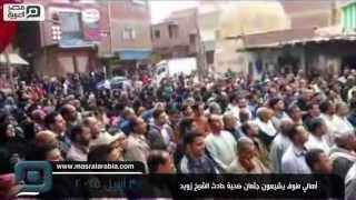 مصر العربية | أهالي منوف يشيعون جثمان ضحية حادث الشيخ زويد