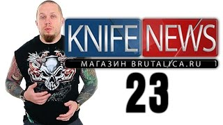 Knife News 23