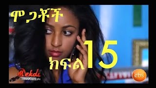 Mogachoch - Part 15  ___ ሞጋቾች - ክፍል 15