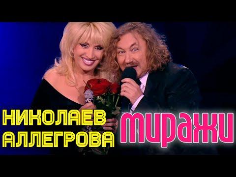 Игорь Николаев и Ирина Аллегрова Миражи