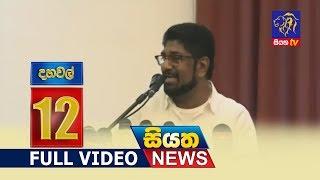 Siyatha News 12.00 PM - 16 - 10 - 2018