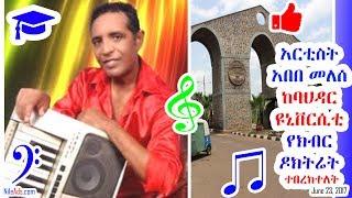 Ethiopia: አርቲስት አበበ መለሰ ከባህዳር ዩኒቨርሲቲ የክብር ዶክትሬት ተበረከተለት Artist Abebe Melese - VOA