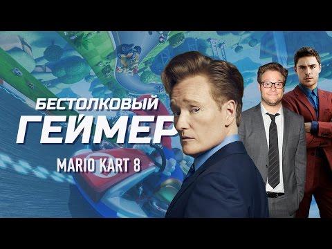 Бестолковый геймер. Mario Kart 8, Сет Роген и Зак Эфрон (русская озвучка Clueless Gamer)