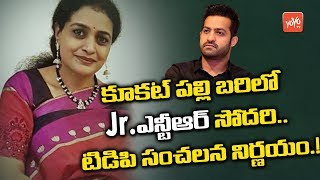 Jr NTR Sister to Contest as TDP MLA Candidate from Kukatpally | Telangana Elections