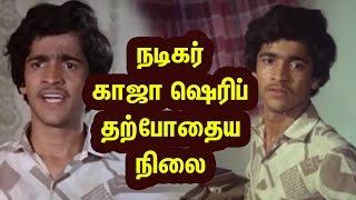 நடிகர் காஜா ஷெரிப் தற்போதைய நிலை | Tamil cinema News | kollywood | Kollywood News