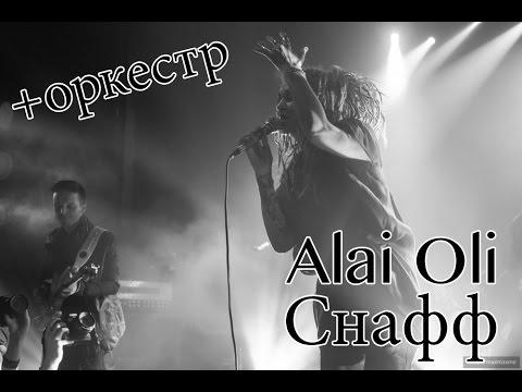 Alai Oli - Снафф