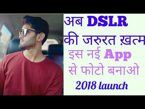 अब DSLR Camera की जरुरत नहीं मोबाइल से dslr effect दे !! dslr picture click on android mobile