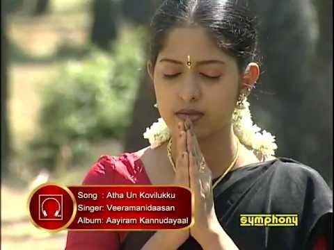 Atha Un Kovilukku - Punnainallur Mariamman by Veeramanidasan