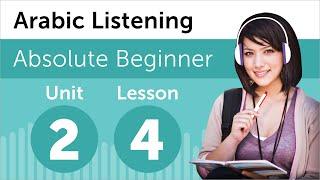 Learn Arabic - Arabic Listening Practice - Baking a Cake