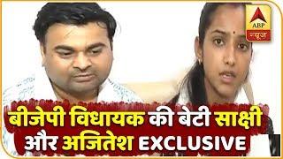 Exclusive Interview: ABP न्यूज पर बीजेपी विधायक राजेश मिश्रा की बेटी साक्षी और अजितेश से खास बातचीत