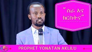 PROPHET YONATAN AKLILU AMAZING TEACHING Sra Ena Christna PART ONE - AmlekoTube.com