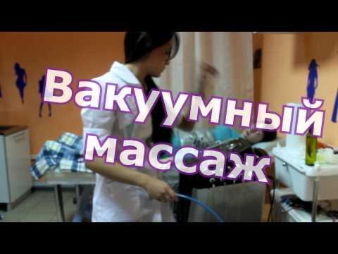 Вакуумный массаж ТОНУС-ЦЕНТР БОРОВИЧИ